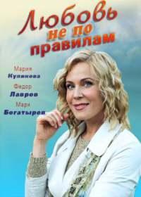 Любовь не по правилам (сериал 2019) все серии