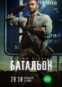 Батальон (сериал 2019)  все серии
