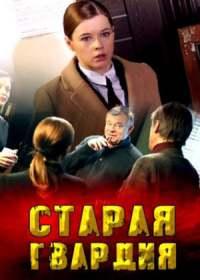 Старая гвардия (сериал 2019) все серии
