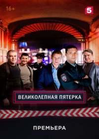 Великолепная пятерка (сериал 2019) все серии