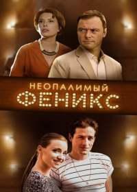 Неопалимый Феникс (сериал 2019) все серии