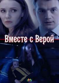 Вместе с Верой (сериал 2019) все серии
