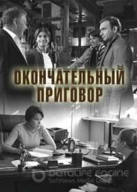 Окончательный приговор (сериал 2019) все серии