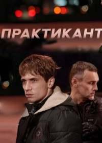 Практикант (сериал 2019) все серии