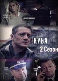 """Куба 2 сезон. """"Личное дело"""" (сериал 2019) все серии"""