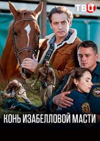 Конь изабелловой масти (сериал 2019) все серии