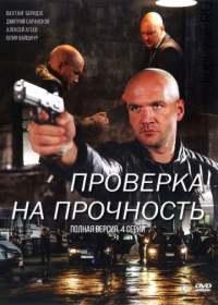 Проверка на прочность (сериал 2019) все серии