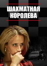 Шахматная королева (сериал 2019) все серии