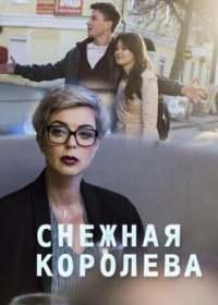 Снежная королева (сериал 2019) все серии
