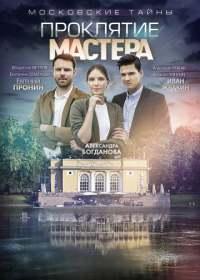 Московские тайны 5: Проклятие мастера (сериал 2019) все серии