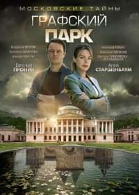 Московские тайны 4: Графский парк (сериал 2019) все серии