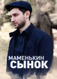 Маменькин сынок (сериал 2019) все серии