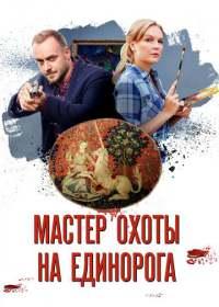 Мастер охоты на единорога (сериал 2019) все серии