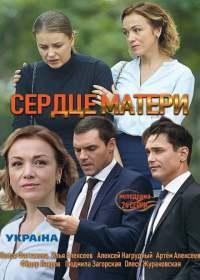 Сердце матери (сериал 2019) все серии