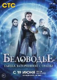 Беловодье. Тайна затерянной страны (сериал 2019) все серии