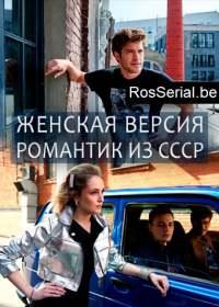 Женская версия. Романтик из СССР (сериал 2019) все серии