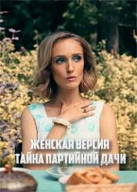 Женская версия. Тайна партийной дачи (сериал 2019) все серии