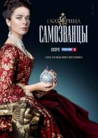 Екатерина. Самозванцы 3 сезон (сериал 2019) все серии