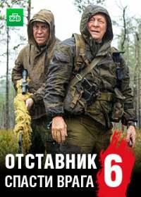 Отставник 6. Спасти врага (сериал 2019) все серии