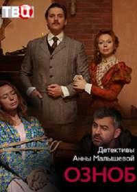 Озноб (сериал 2019) все серии