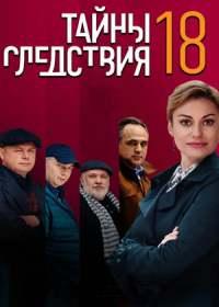 Тайны следствия 19 сезон (сериал 2019) все серии