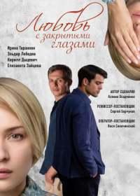 Любовь с закрытыми глазами (сериал 2019) все серии