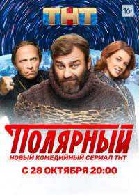 Полярный (сериал 2019) все серии