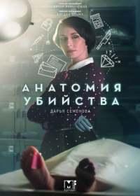 Анатомия убийства (сериал 2019) все серии