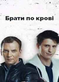 Братья по крови (сериал 2019) все серии