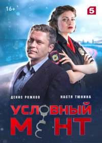 Условный мент (сериал 2019) все серии