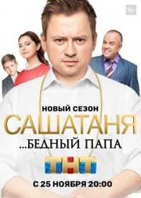 СашаТаня новый сезон (сериал 2019) все серии