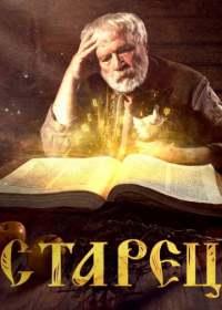 Старец (сериал 2019) все серии
