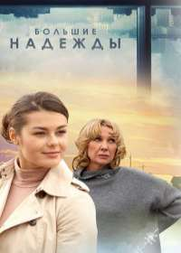 Большие надежды (сериал 2020) 1-8 серия