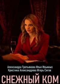 Снежный ком (сериал 2020) 1-4 серия
