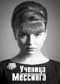 Ученица Мессинга (сериал 2020) 1-16 серия