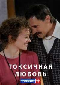 Токсичная любовь (сериал 2020) 1-4 серия