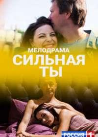 Сильная ты (сериал 2020) 1-4 серия