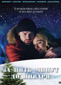 За пять минут до января (сериал 2020) 1-4 серия