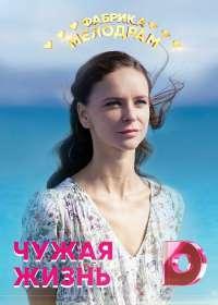 Чужая жизнь (сериал 2020) 1-4 серия