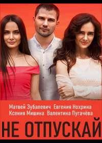 Не отпускай (сериал 2020) 1-8 серия