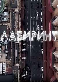 Лабиринт (сериал 2020) 1-4 серия