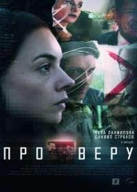 Про Веру (сериал 2020) 1-8 серия