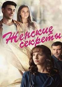 Женские секреты (сериал 2020) 1-12 серия