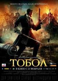Тобол (сериал 2020) 1-8 серия
