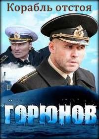 Горюнов 2. Корабль отстоя (сериал 2020) 1,4,8,16 серия