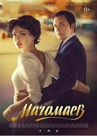 Магомаев (сериал 2020) 1-8 серия