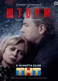 Шторм 2 сезон (сериал 2020) 1-8 серия