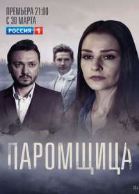 Паромщица (сериал 2020) 1-16 серия