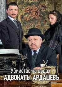 Адвокат Ардашев-2. Убийство на водах (сериал 2020) 1-4 серия