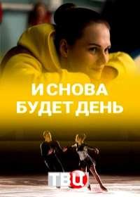 И снова будет день (сериал 2020) 1-4 серия